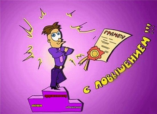 Поздравления коллеге с повышением в должности в прозе